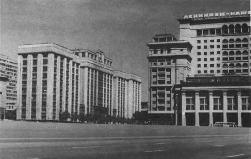 Реконструированный Охотный ряд, гостиница «Москва» и здание СТО, ныне Госплана СССР