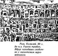 Рили Колизей. 80 г. до н.э. Руины трибун