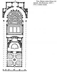 Рим. Вилла папы Юлия III. Ар хит. Дж. Виньола. 1507—1573