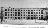 Рис. 1. Фасад экспериментального дома корпуса