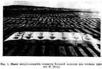 Рис. 1. Макет воздухоопорного покрытия большой площади для теплицы