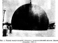 Рис. 1. Первый воздухоопорный обтекатель радиолокационной антенны