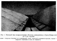 Рис. 1. Внешний вид воздухоопорных оболочек университета в Санта-Клара после 5 лет службы