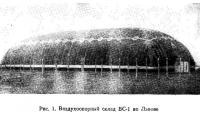 Рис. 1. Воздухоопорный склад ВС-1 во Львове