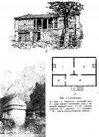 Рис. 1. Жилище Северной Албании (окончание)