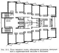 Рис. 10-1. План типового этажа общежития студентов