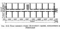 Рис. 10-2. План типового этажа 22-этажного здания