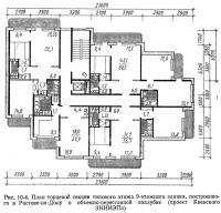 Рис. 10-4. План торцевой секции типового этажа 9-этажного здания