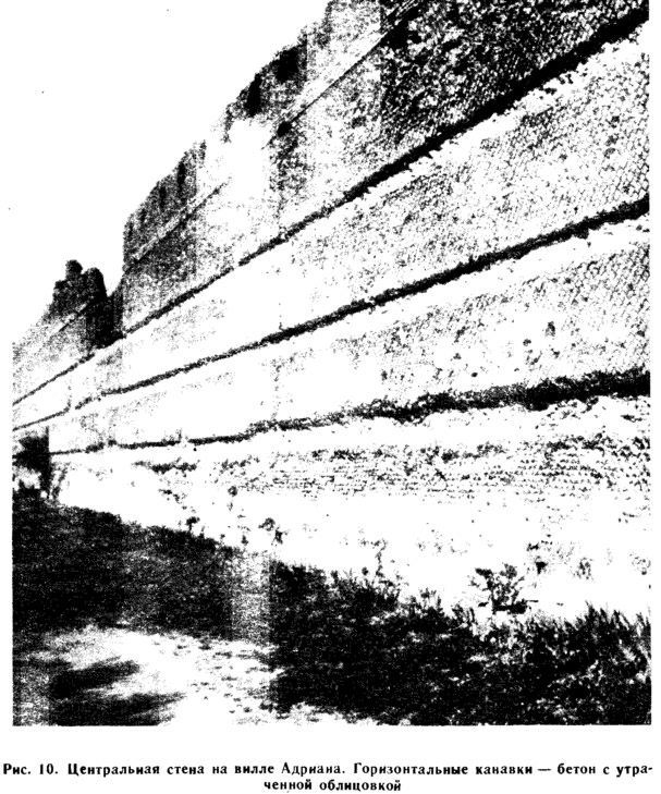 Рис. 10. Центральная стена на вилле Адриана