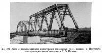 Рис. 104. Мост с цельносварными пролетными строениями