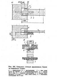 Рис. 104. Опирание концов деревянных балок на каменные стены