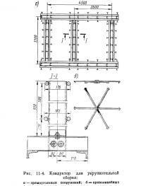 Рис. 11-4. Кондуктор для укрупнительной сборки