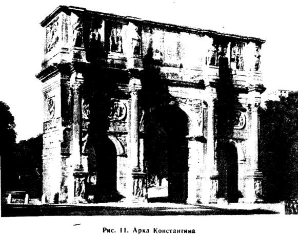 Рис. 11. Арка Константина