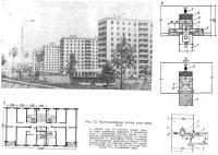 Рис. 1.2. Крупнопанельные жилые дома серии II-57