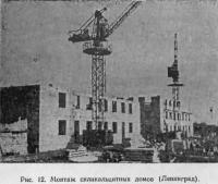Рис. 12. Монтаж силикальцитных домов (Ленинград)