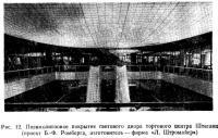 Рис. 12. Пневмолинзовое покрытие светового двора торгового центра Штеглиц