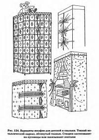 Рис. 124. Варианты шкафов для детской и спальни