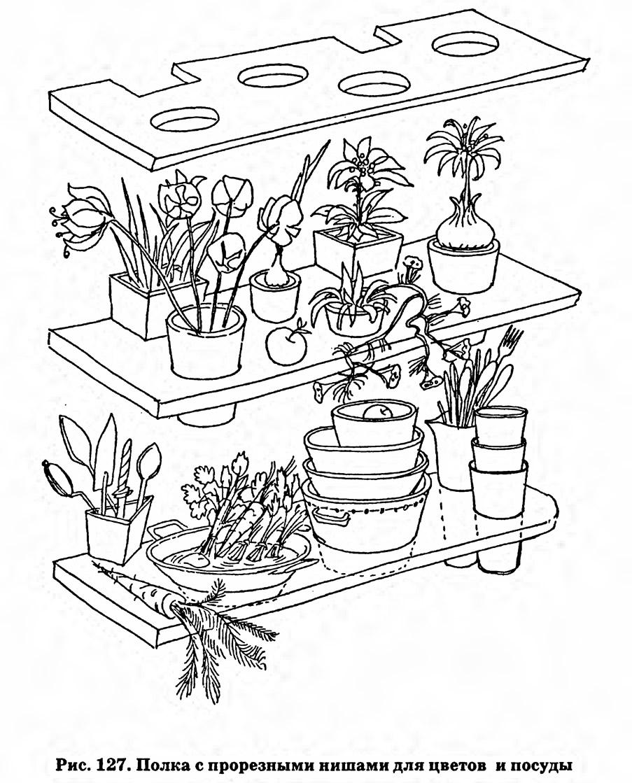 Рис. 127. Полка с прорезными нишами для цветов и посуды