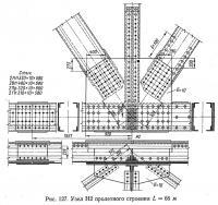 Рис. 127. Узел Н2 пролетного строения L=66 м
