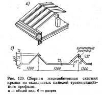 Рис. 129. Сборная железобетонная скатная крыша из папелей трапецеидального профиля