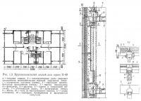 Рис. 1.3. Крупнопанельный жилой дом серии II-49