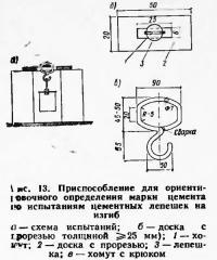 Рис. 13. Приспособление для ориентировочного определения марки цемента