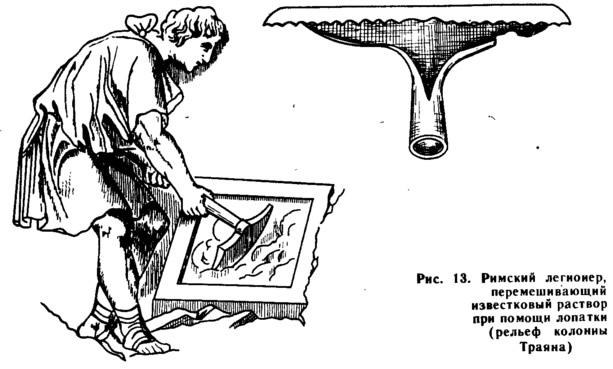 Рис. 13. Римский легионер, перемешивающий известковый раствор