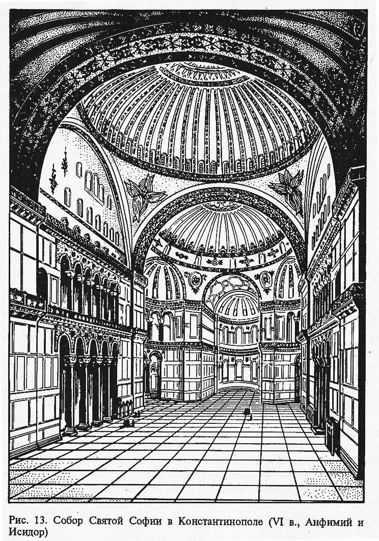 Рис. 13. Собор Святой Софии в Константинополе