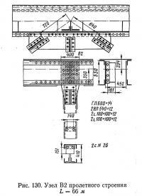 Рис. 130. Узел В2 пролетного строения L=66 м