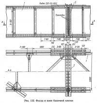 Рис. 132. Фасад и план балочной клетки