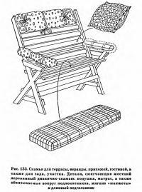 Рис. 133. Скамья для террасы, веранды, прихожей, гостиной