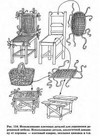 Рис. 134. Использование плетеных деталей для украшения деревянной мебели