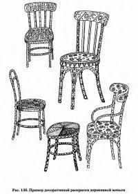 Рис. 136. Пример декоративной раскраски деревянной мебели