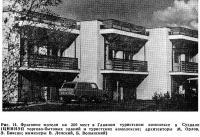 Рис. 14. Фрагмент мотеля на 300 мест в Главном туристском комплексе в Суздале