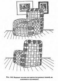 Рис. 142. Вариант чехлов для кресел