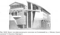 Рис. 14.32. Проект многофункционального комплекса на Селезневской ул.