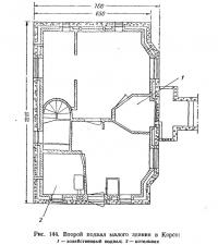 Рис. 144. Второй подвал малого здания в Корсо