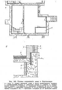 Рис. 145. Подвал секционного дома в Лауттасаари