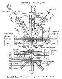 Рис. 145. Узел Н2 пролетного строения ПСК