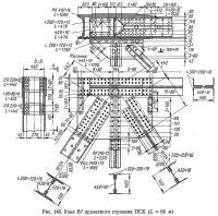 Рис. 146. Узел В1 пролетного строения ПСК