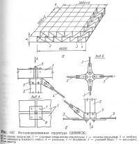 Рис. 147. Металлодеревянная структура ЦНИИСК