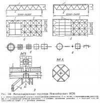 Рис. 148. Металлодеревянная структура Новосибирского ИСИ