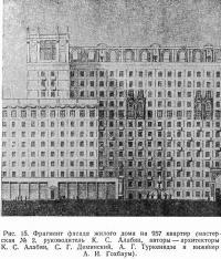 Рис. 15. Фрагмент фасада жилого дома на 957 квартир