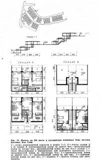 Рис. 15. Мотель на 250 месте в гостиничном комплексе близ поселка Дагомыс, Бол. Сочи