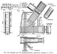 Рис. 155. Опорный узел Н0 унифицированного пролетного строения L=110 м