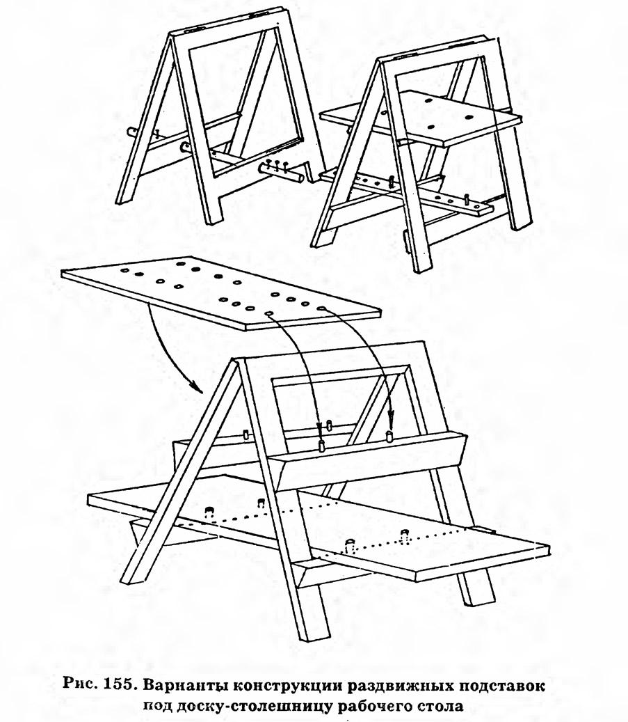Рис. 155. Варианты раздвижных подставок под доску-столешницу рабочего стола