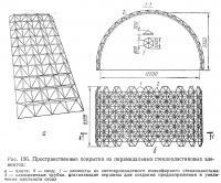 Рис. 156. Пространственные покрытия из пирамидальных стеклопластиковых элементов
