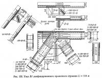 Рис. 156. Узел В1 унифицированного пролетного строения L=110 м
