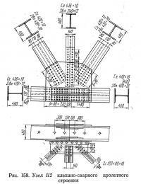 Рис. 158. Узел Н2 клепано-сварного пролетного строения