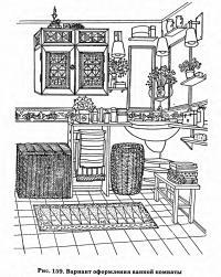 Рис. 159. Вариант оформления ванной комнаты